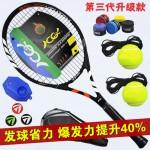 Carbon  fiber tennis rackets beginners men and women one single package
